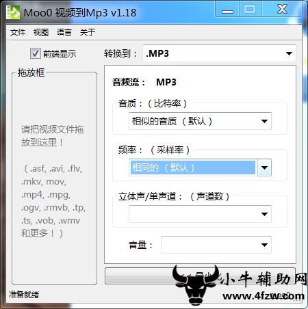 提取视频中音频Moo0视频成mp3工具