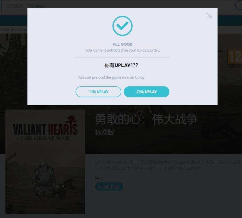 育碧免费喜+1《勇敢的心》游戏