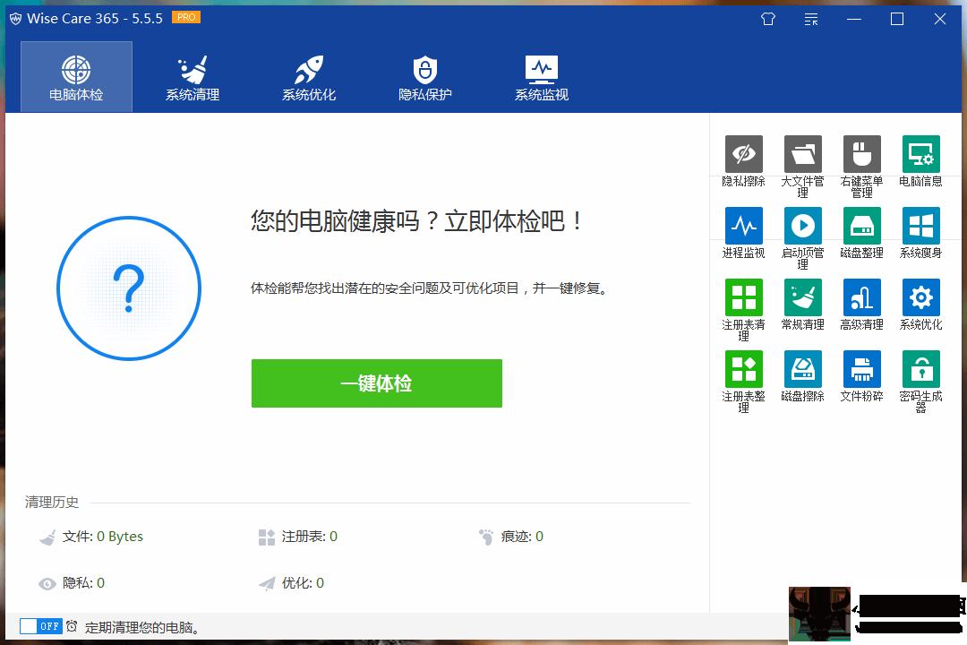 Wise最快最小电脑系统优化器