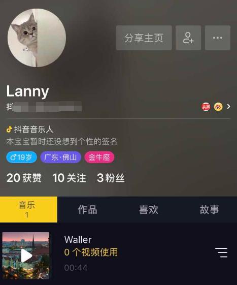 抖音QQ音乐申请音乐人教程