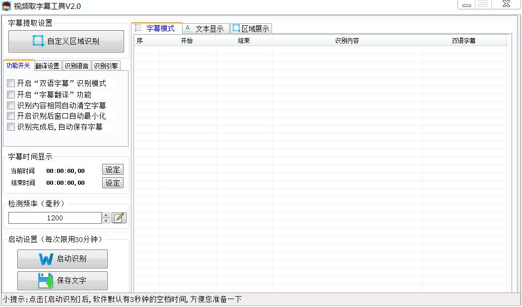 视频智能提取字幕工具版本v2.0