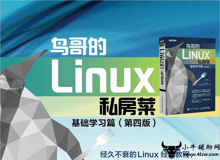 鸟哥Linux私房菜基础学习系列教程