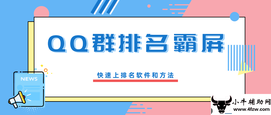 QQ群排名霸屏快速上排名系列教程