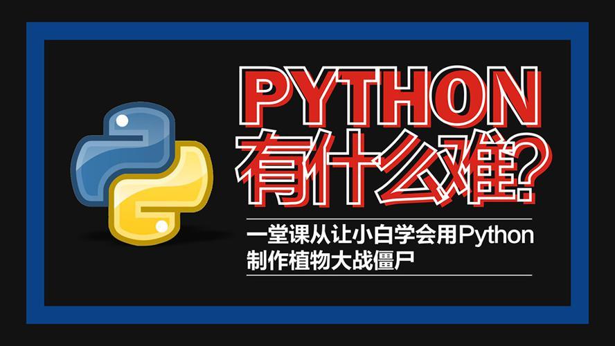 Python轻松入门到项目实战系列教程