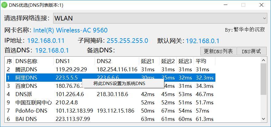 DNS优选网络加速PC工具