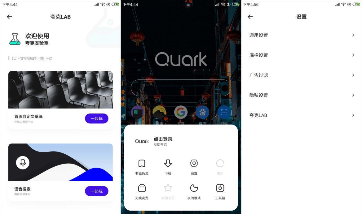 安卓很强大的夸克浏览器AI引擎