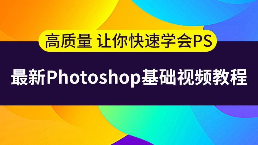 最容易听懂的Photoshp课系列