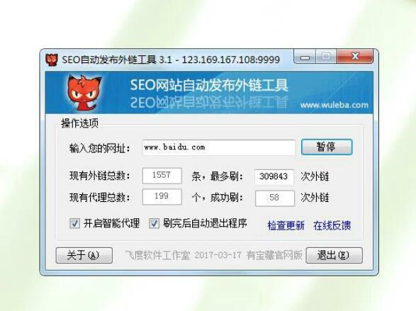 SEO网站自动发布外链工具