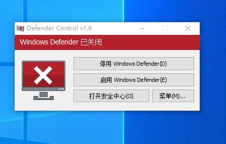 可一键开关Windows报毒工具