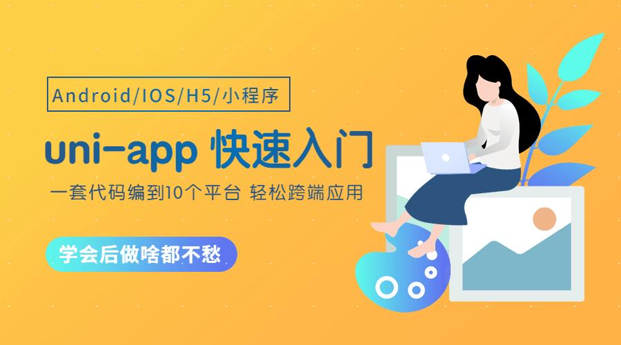 uni-app从零开始快速入门系列