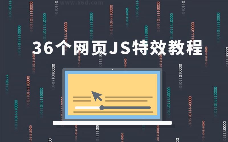 36个JS特效教程,学完即精通