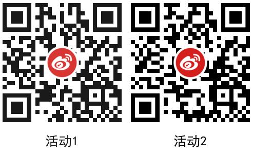 微博七夕视频抽2元支付宝活动