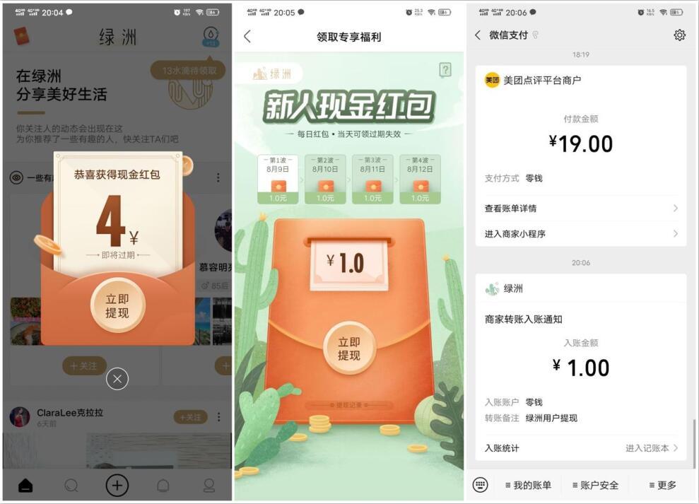 绿洲新用户领4元微信红包活动
