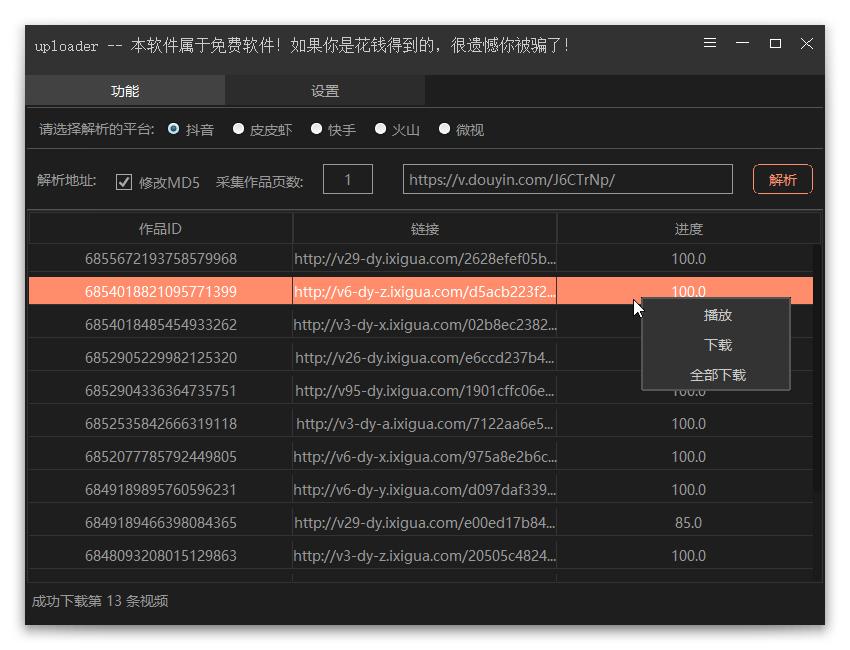 短视频无水印批量下载工具v1.3