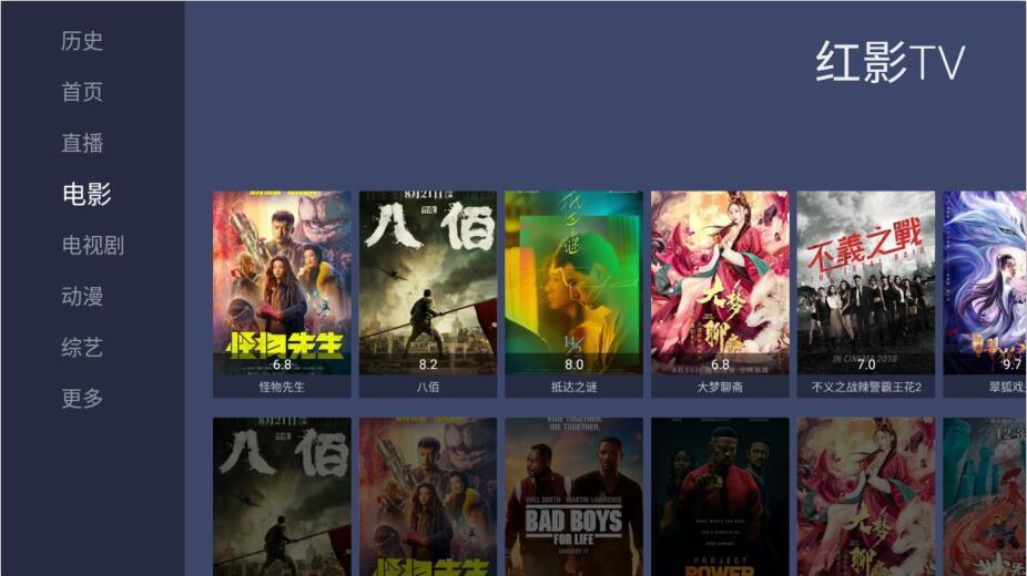 安卓红影TV无广告顶盒影视v1.1.0