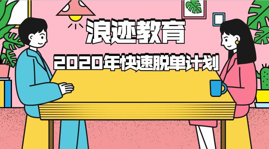 2020年最快脱单计划系列课程