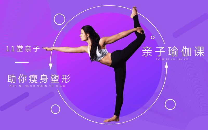 亲子瑜伽课瘦身塑形11堂课