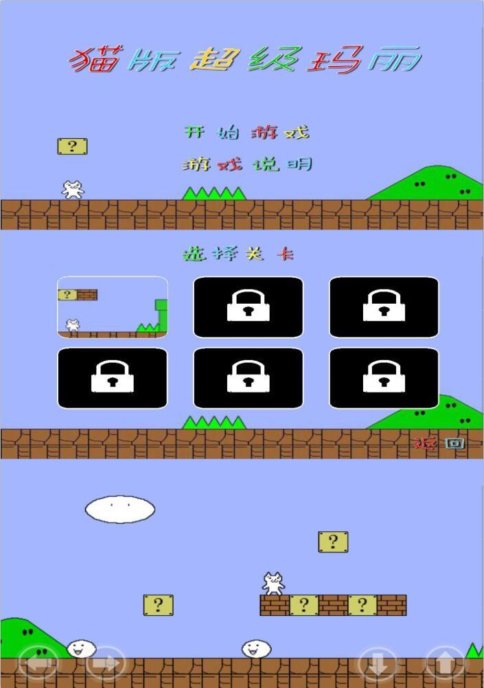 安卓毁童年的超级猫里奥游戏