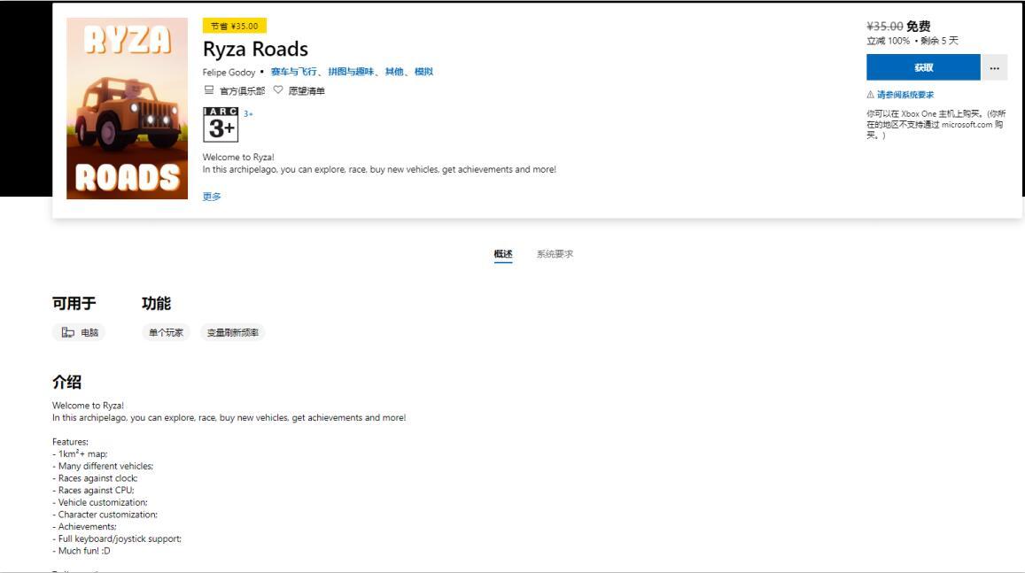 微软商店喜+1限时免费领活动