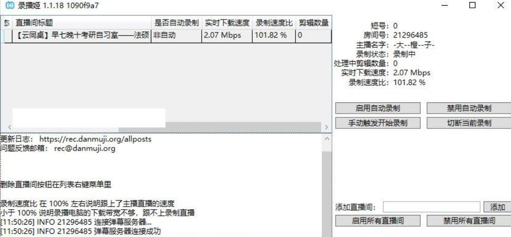 哔哩哔哩直播录制工具v1.1.18