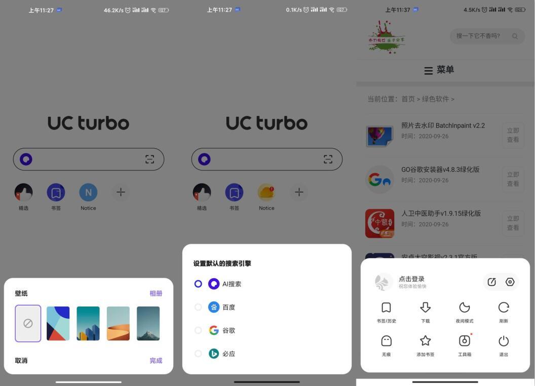 UCTrubo汉化版v1.10.3.900