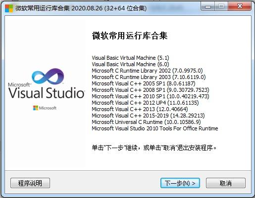 电脑装系统常用运行库合集软件