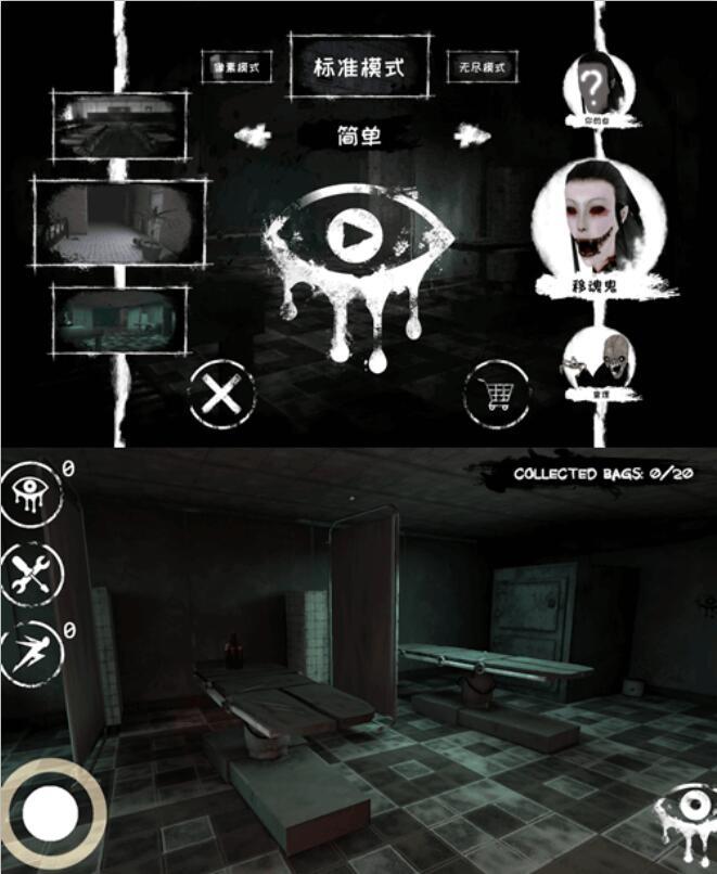 超级瘆人的恐怖之眼已汉化游戏