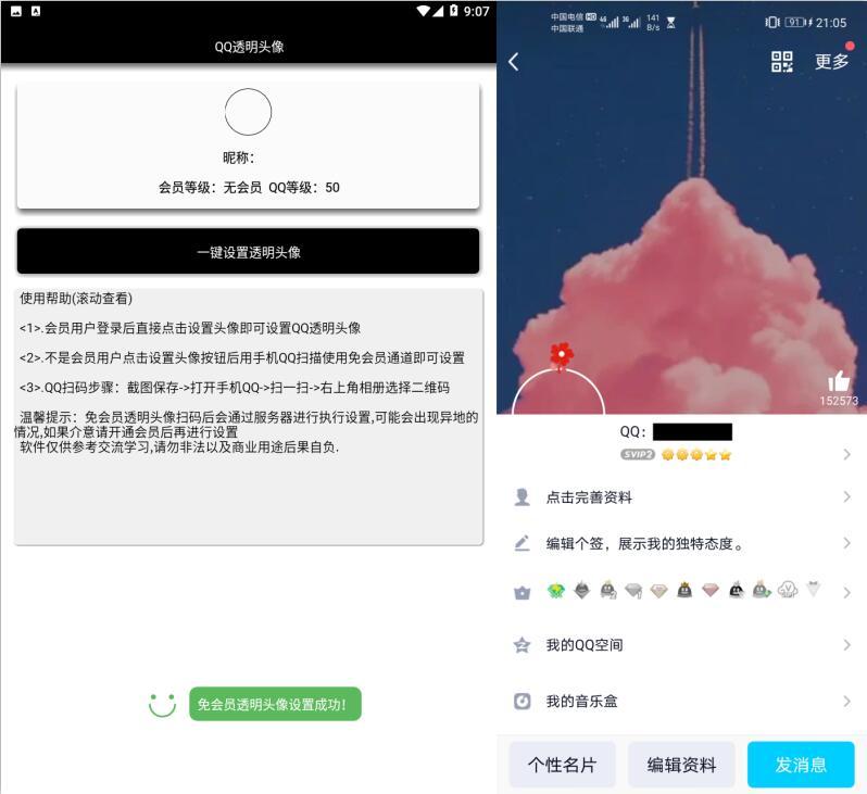 安卓QQ透明头像免Q会软件