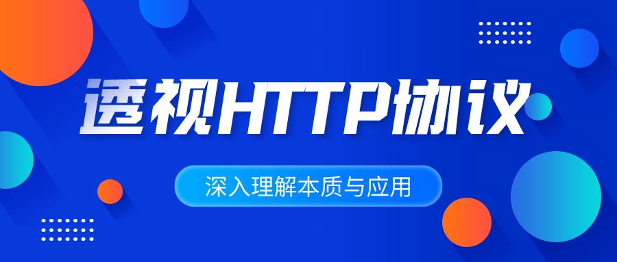 深入理解HTTP本质与应用系列教程