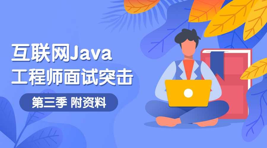 互联网Java工程师面试突击系列