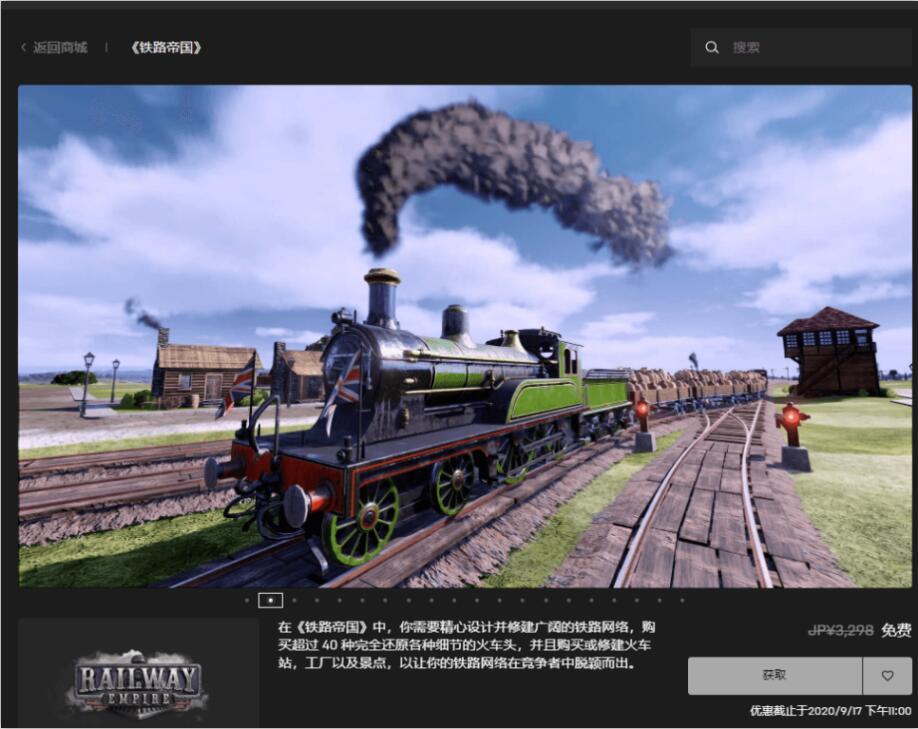 Epic免费喜+2《铁路帝国》游戏