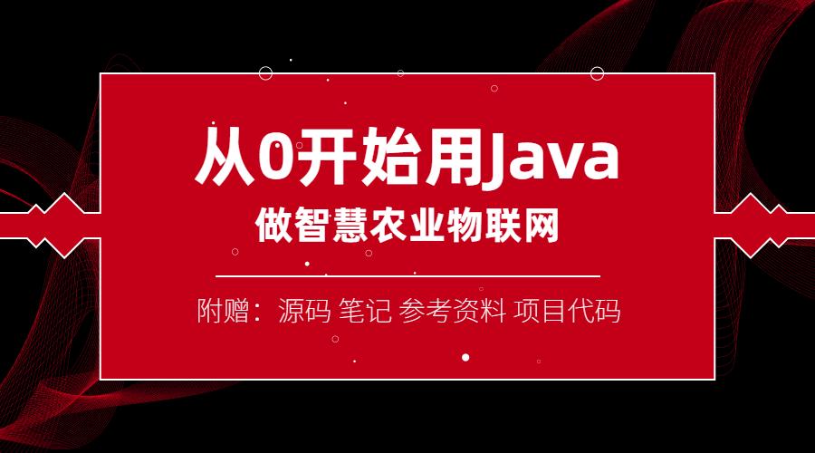 从0开始用Java做智慧物联网系列