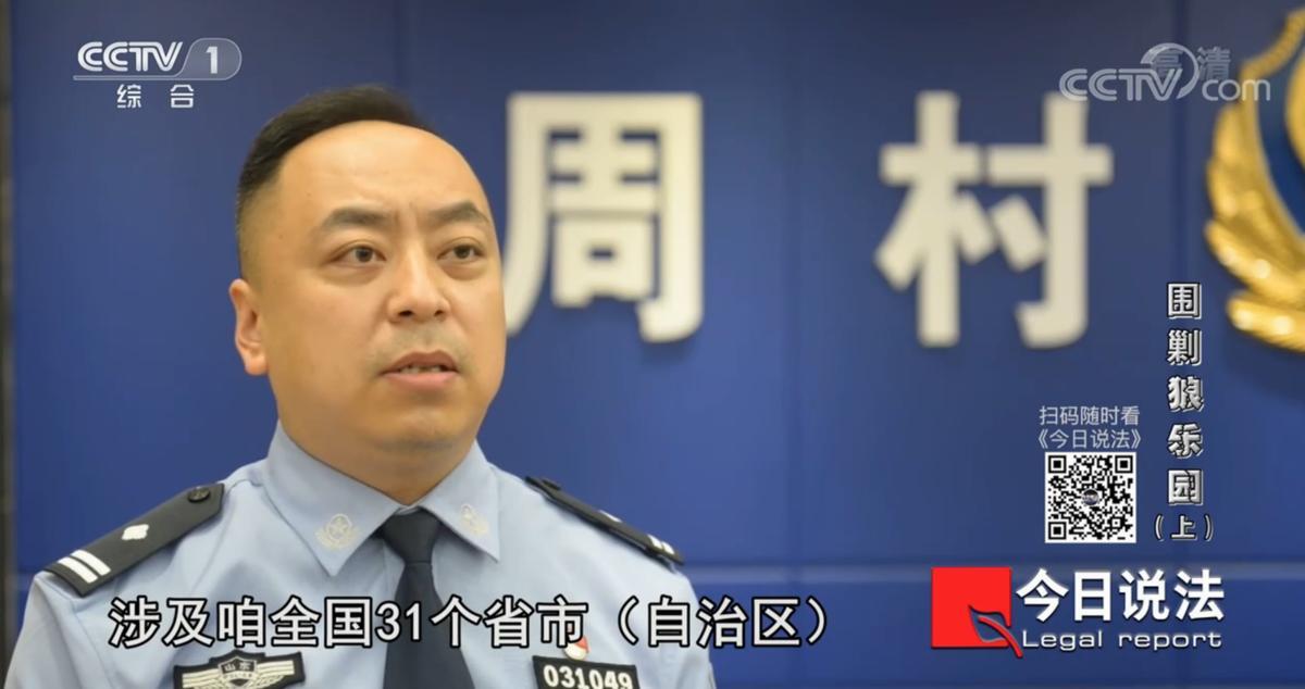 "CCTV今日说法围剿""狼乐园"""