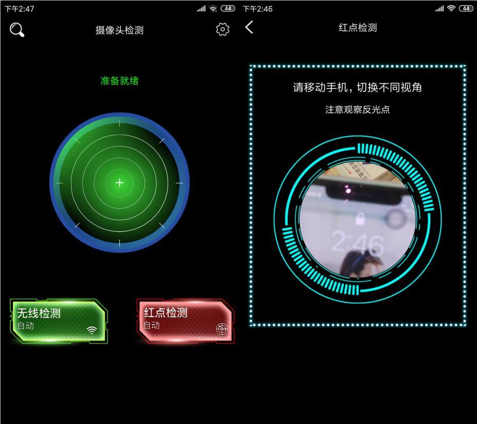 安卓检测酒店装针孔摄像头软件