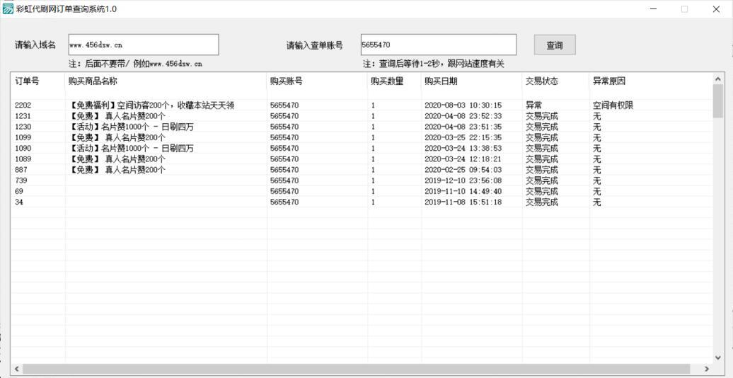 彩虹代刷网免费订单查询软件