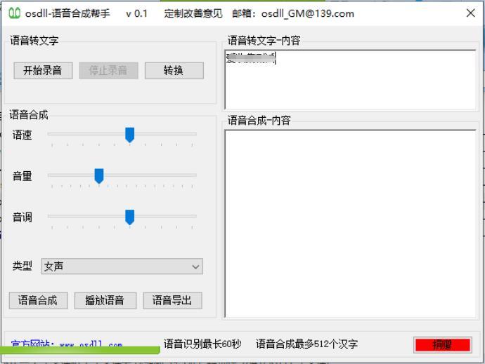 文字转语音合成小工具PC版