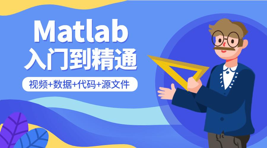 Matlab从入门到精通系列课程