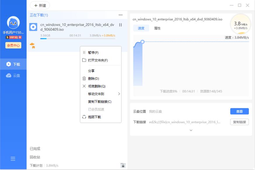 迅雷11精简版v11.1.0.1038