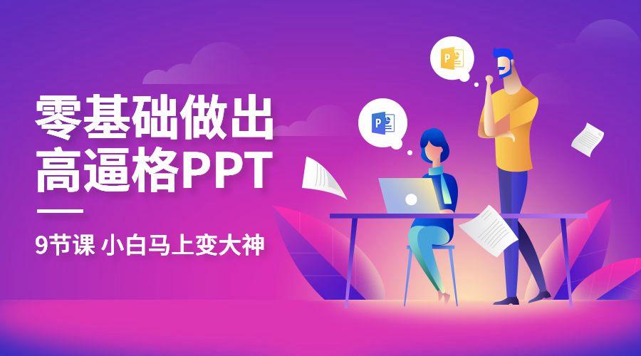 教你零基础做出高大上PPT教程