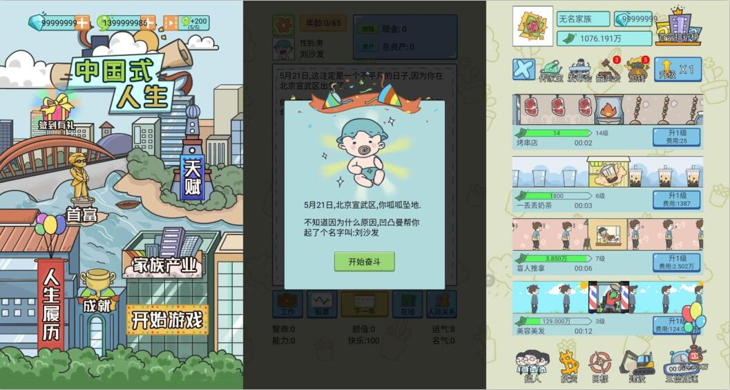 安卓中国式人生模拟类型游戏