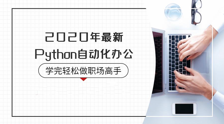 2020年Python自动化办公系列教程