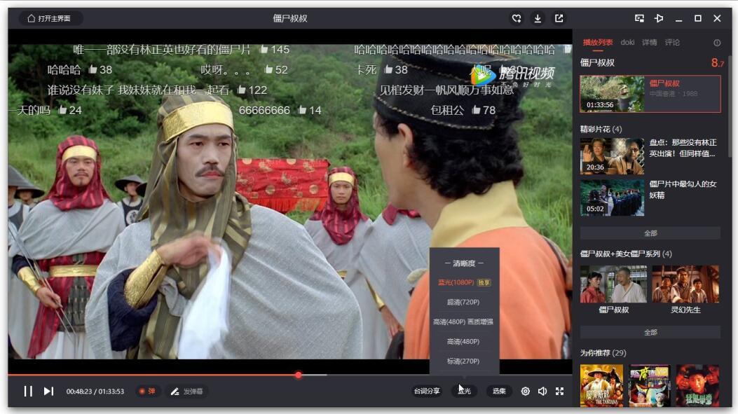 腾讯视频4K蓝光画质PC版