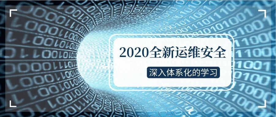 2020全新运维安全深入学习教程
