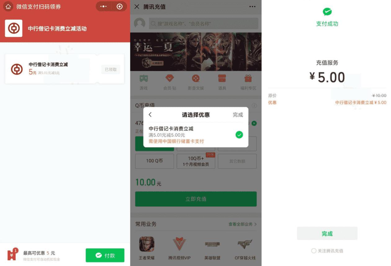 中国银行领5元微信支付券活动