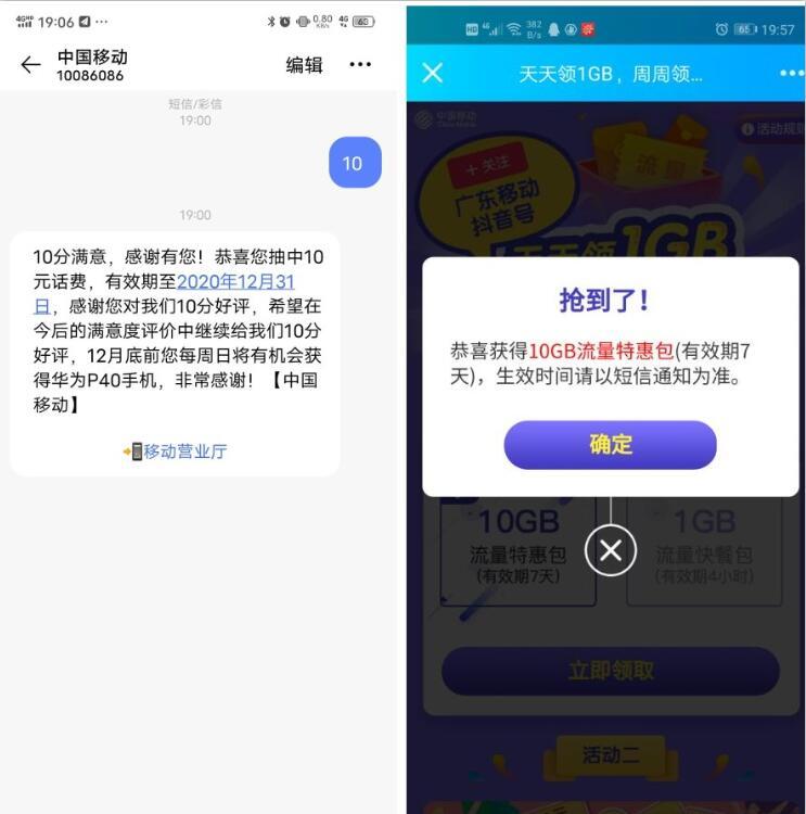 河南10元话费和广东10G流量活动