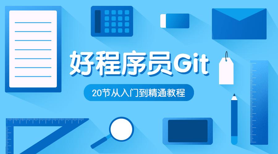 好程序员Git入门到精通系列教程