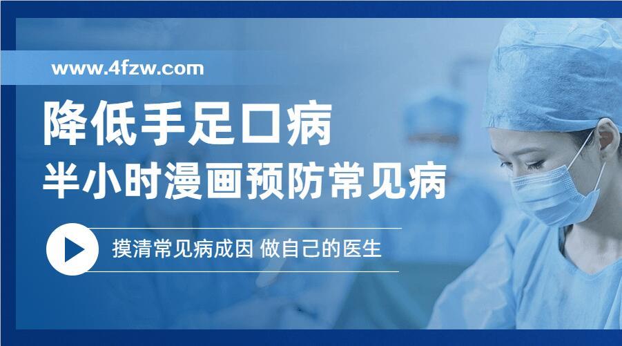 降低手足口病半小时预防常见病
