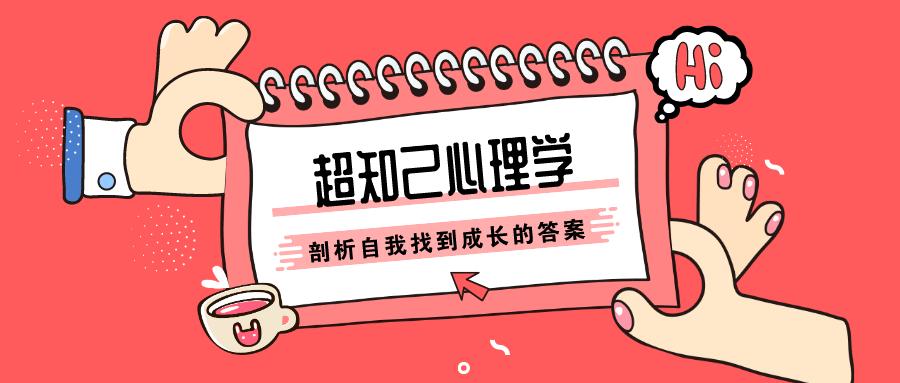 张沛知己心理学:剖析自我系列教程