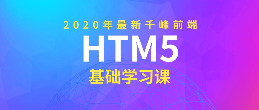 2020年千峰HTML5前端课系列