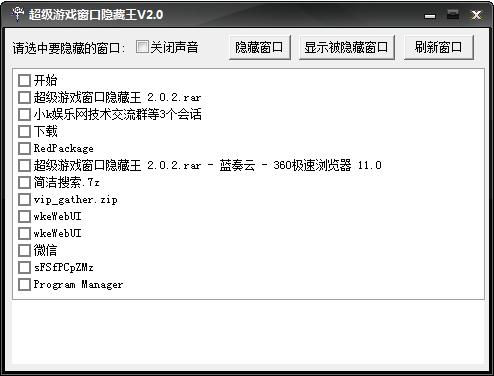 超级游戏窗口隐藏王v2.0.2